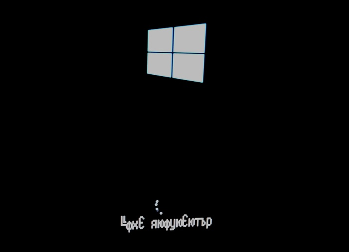 Цфхе яюфуюеютьр Windows 10, Экран, Продам компьютер