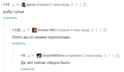 Тупые рыбы Комментарии на пикабу, Гороскоп