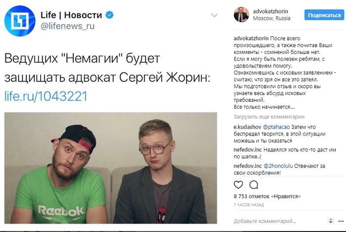 Немагию будет защищать Жорин. Немагия, Жорин, Тиньков, Суд, Адвокат, Блогеры, Скандал