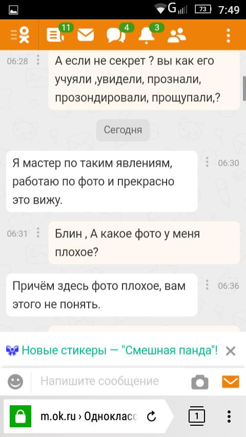 Моя жена троль)))) Интернет, Тролль, Стеб, Длиннопост