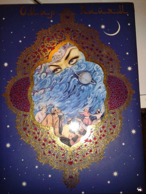 Немного Хайяма вам в ленту Омар Хайям, Любовь и вино, Философия, Поэзия, Персия, Восток