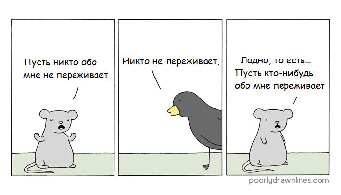 Переживания Poorly drawn lines, Перевод, Комиксы