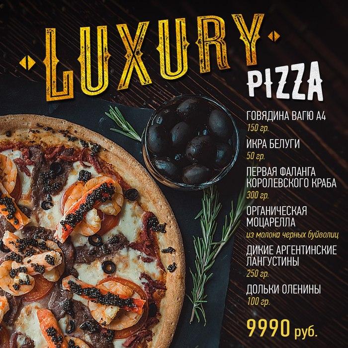 Самая дорогая пицца в России! 9990 рублей за пиццу с говядиной Вагю просит сеть пиццерий из Санкт-Петербурга Пицца, В питере есть, Люкс, Китч, Сошли с ума, Буржуи