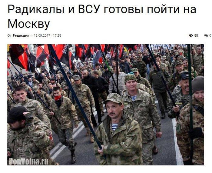 Быстрей бы Политика, Украина, ВСУ, Радикалы, Поход на Москву