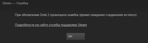 """Стим отказывается обновлять Dot""""у Steam, Помощь, Дота 2"""