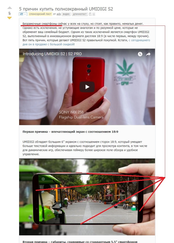 Безрамочная рамка Спонсорский пост, Реклама, Картинки, Скриншот