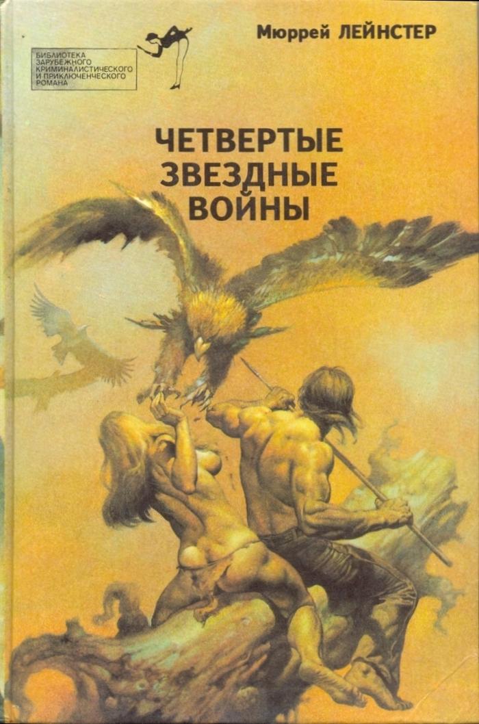 """Рекомендую почитать """"Пятнадцать отважных"""" Престон Генри Что почитать?, Книги, Фантастика, Длиннопост"""