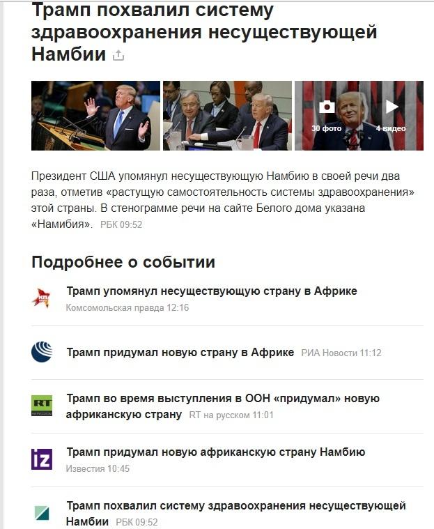 Новости-новости... Новости, Яндекс новости, Ошибка, Горячее, Намибия, Трамп, Дональд трамп