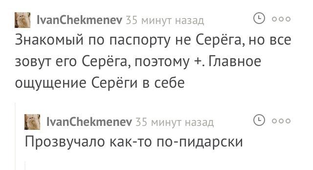 Минута позора Комментарии, Пикабу, Сергей, Оговорки, Отношения