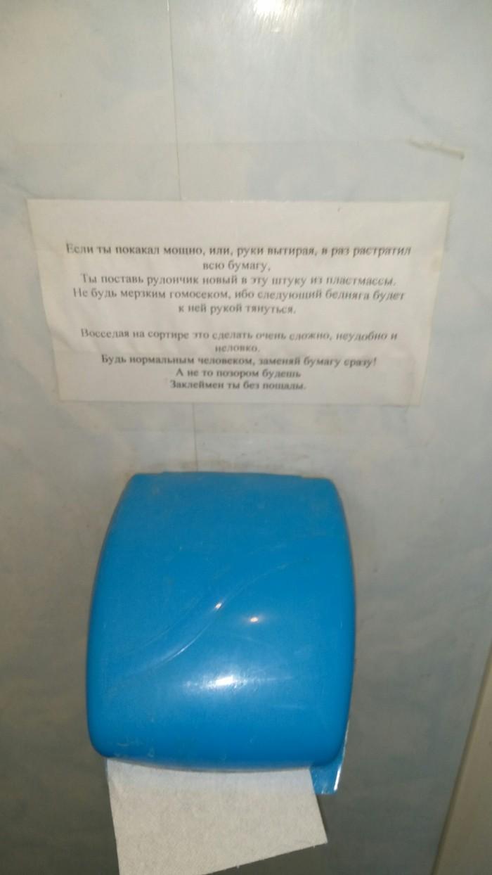 Из раннего. Туалетная бумага, Туалет