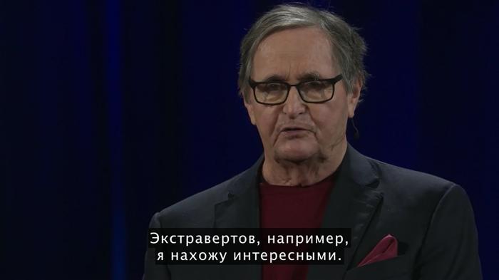 Немного про экстравертов Ted, Tedx, Экстраверт, Длиннопост