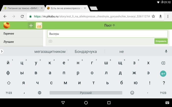 Правописание Гугл Бондарчук, Автокоррекция, Фильмы