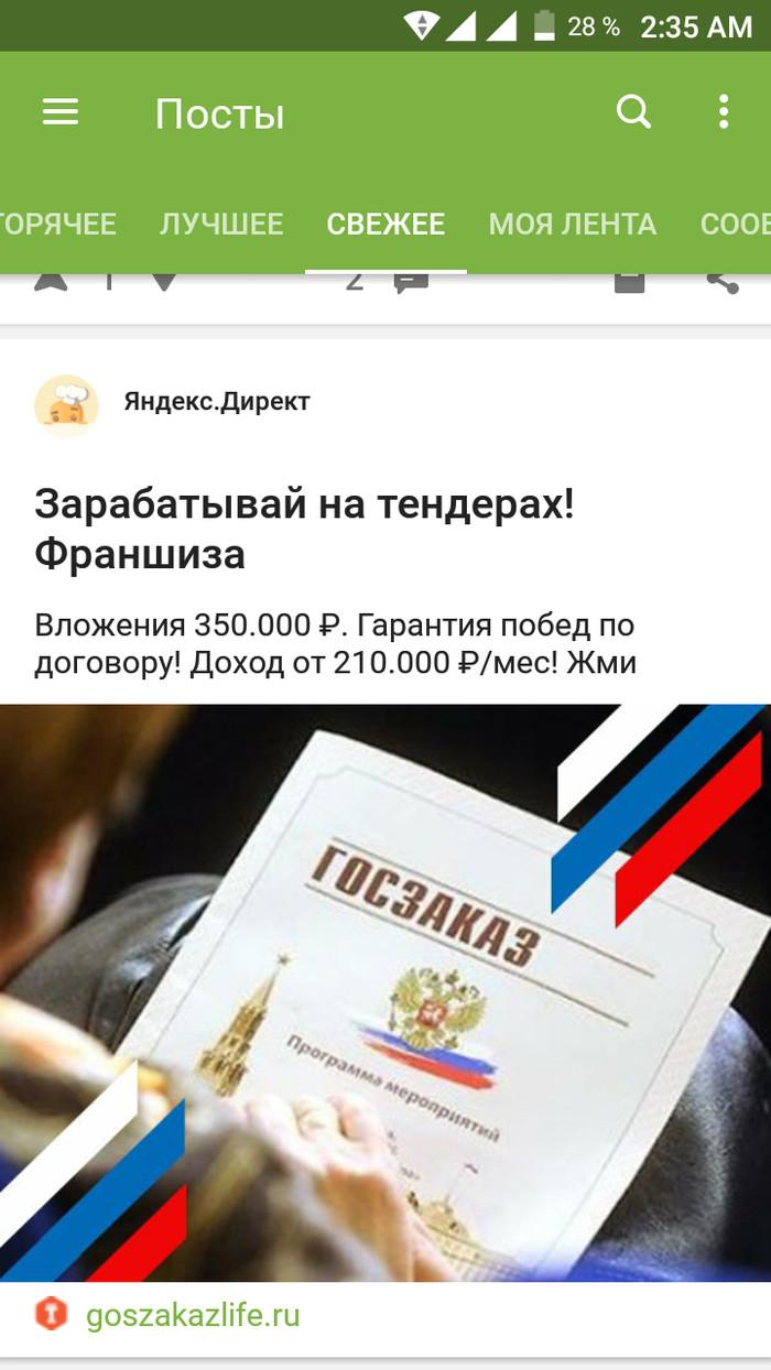 Немного коррупции от директа Реклама, Коррупция, Яндекс директ