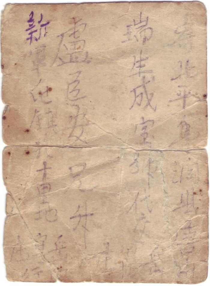 Единственный документ от прадеда Эхо войны, Архив, Родственники, Перевод, Китайский язык, Китайские иероглифы, Длиннопост