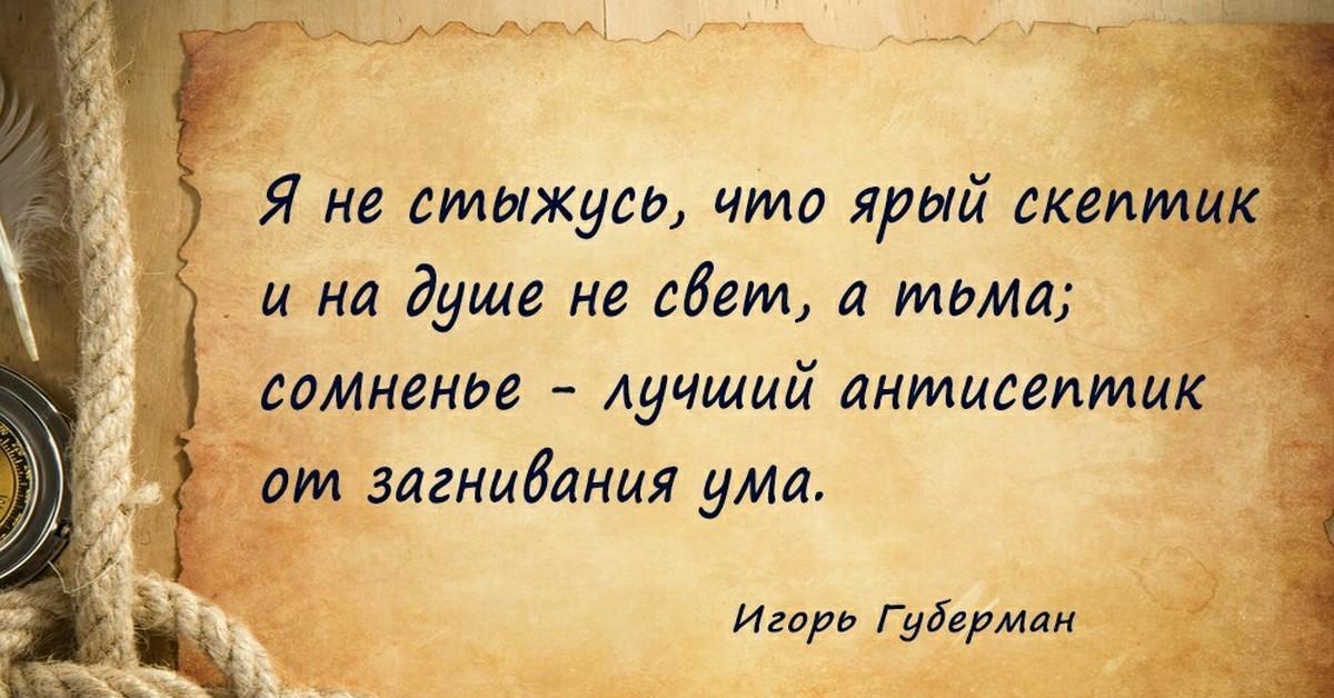 стихи игоря губермана лучшее в картинках для вас