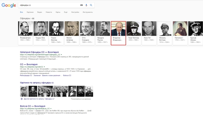 Гугл? Путин, Офицеры SS, Скриншот, Google