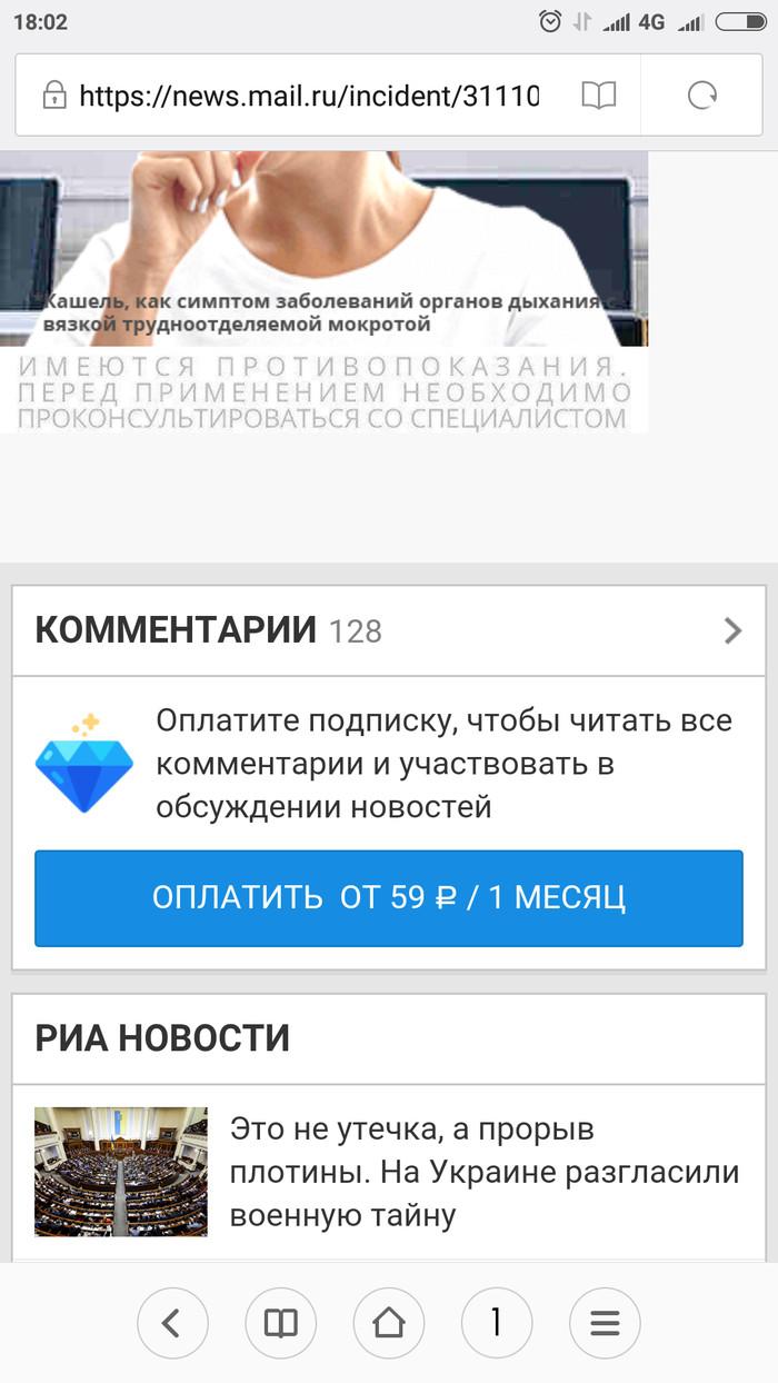 Платное чтение комментариев на Маил.ру Новости mailru, Жадность