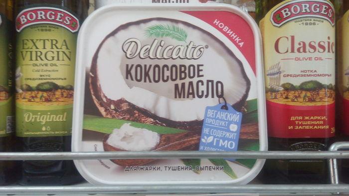 Веганский продукт Веганы, Кокосовое масло, ГМО