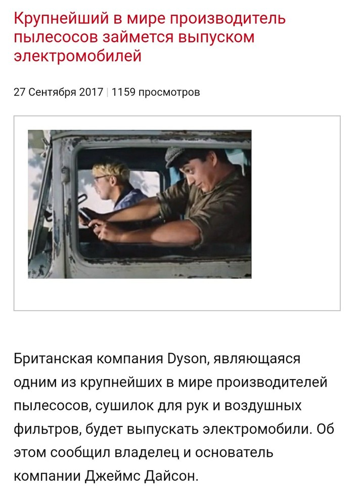 Картинка со звуком Электромобиль, Пылесос, Dyson, Новости, Dromru