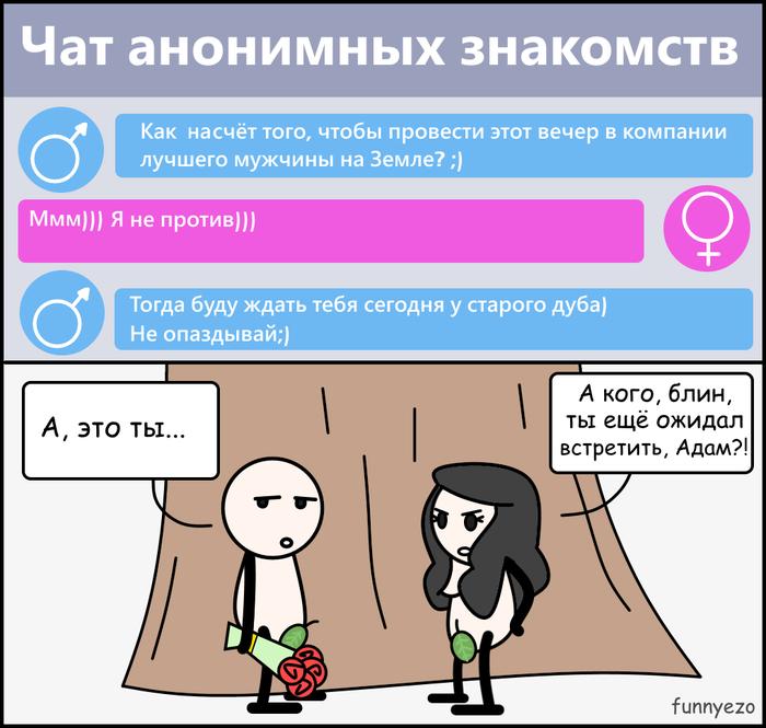 знакомства анонимная