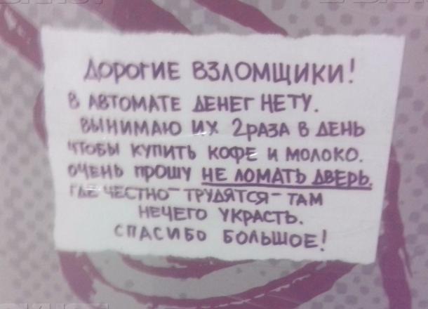 Где честность - там денег нет Проверка, Денег нет, М:, Объявление, Фотография, Воровство