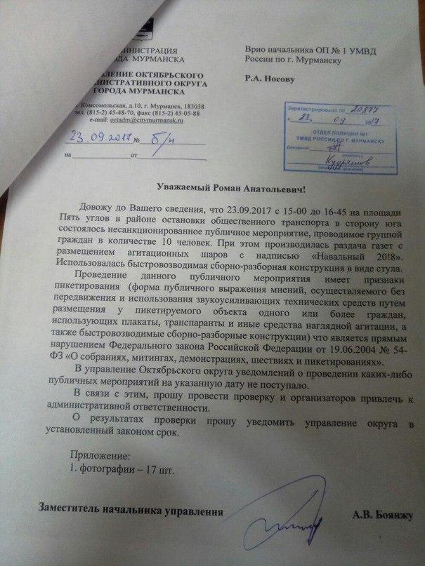 На главу мурманского штаба Навального составили протокол за то, что она пользовалась СТУЛОМ. Политика, Алексей Навальный, Стул