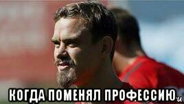 Новый стиль футболиста Андрея Ещенко