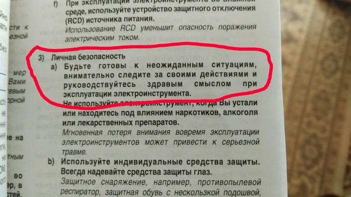 Когда инструкцию по ТБ пишут для русских) Hitachi, Инструкция, Японцы