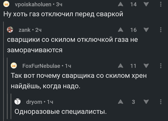 Коментарии как всегда) Комментарии, Сварка
