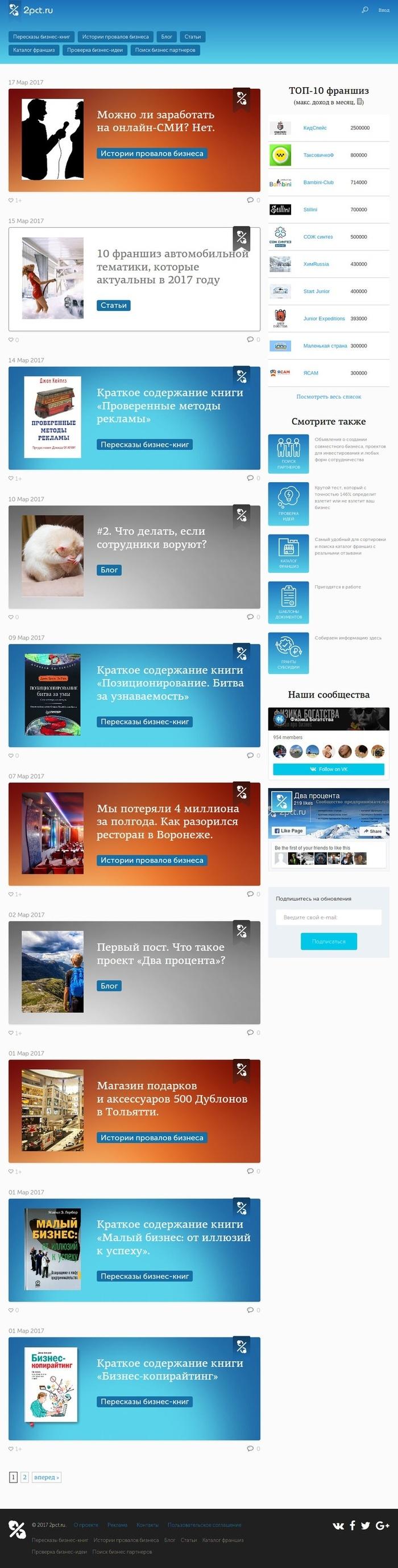 Реклама интернет пирамиды покупателей т д наиболее распространенно рунет мошенничество как лучше рекламировать университет