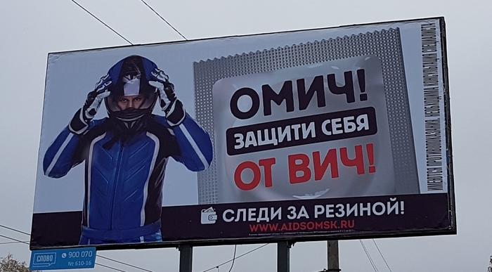 Реклама в Омске