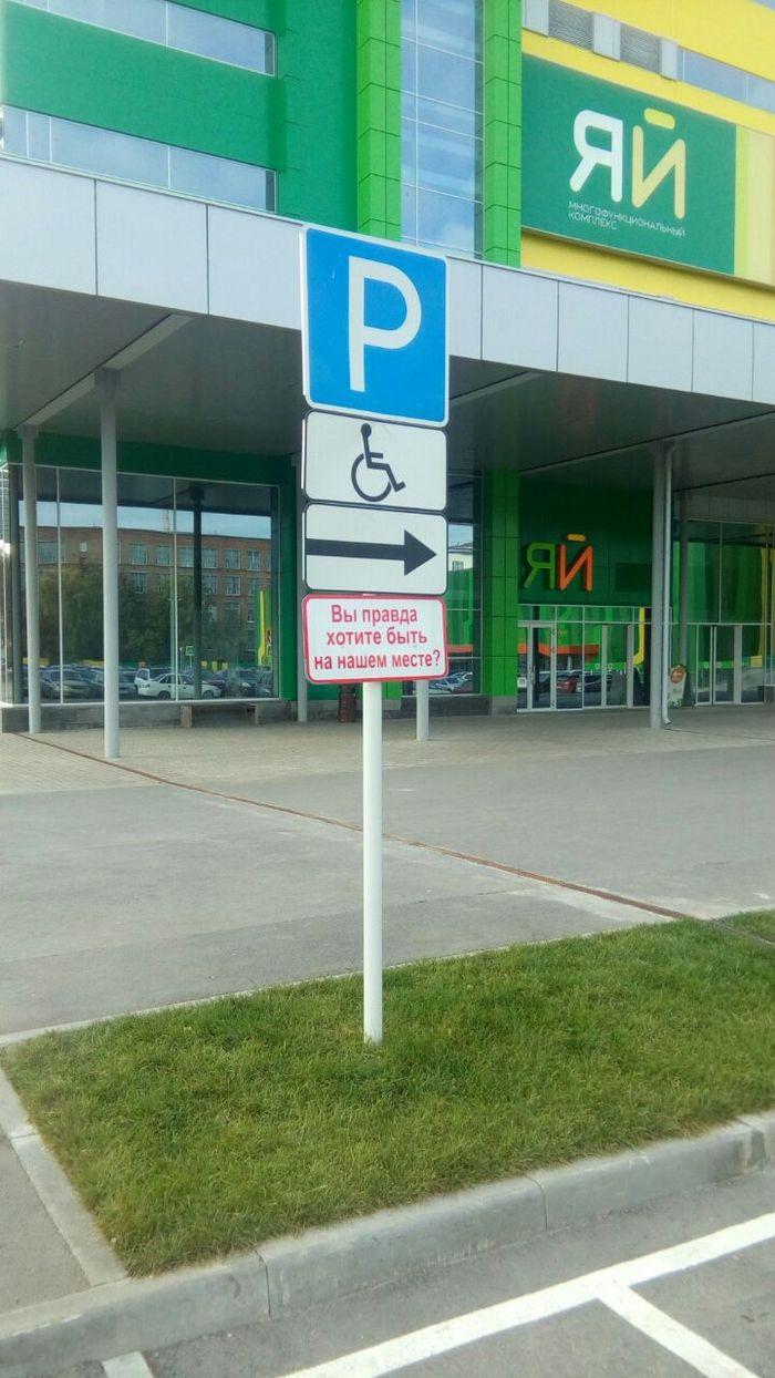 Правда? Дорожный знак, Места для инвалидов