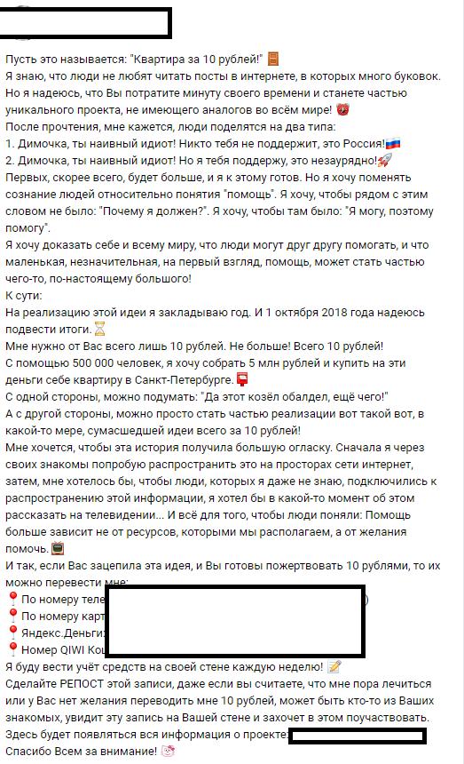 10 рублей или человеческая наглость не знает границ ВКонтакте, Наглость, 10 рублей