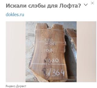 Реклама не перестает удивлять Яндекс директ, Реклама, Непонимание, Контекстная реклама