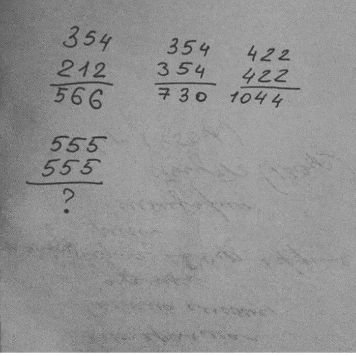 Скинули задачку Числа, Задачка не для взрослых, Wtf