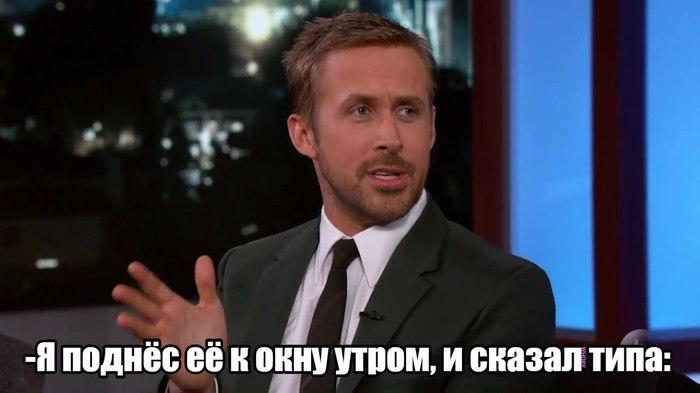 Отец года Райан Гослинг, Saturday Night Life, Раскадровка, Длиннопост, Джимми киммел