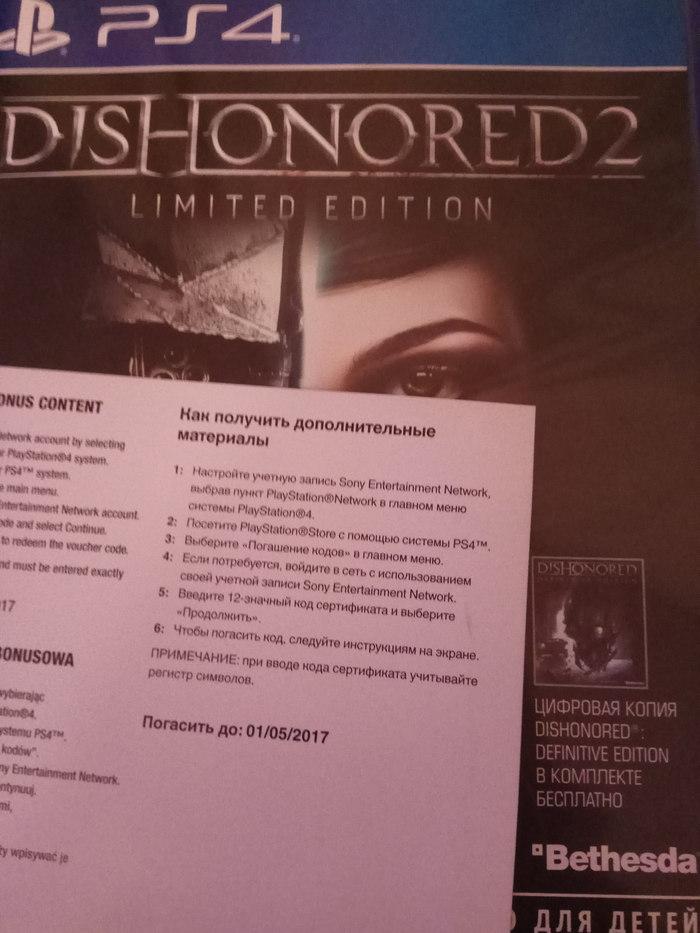 Про коробку с Dishonored 2 Dishonored 2, PS 4, Промокод, Неудача, Bethesda, Покупка