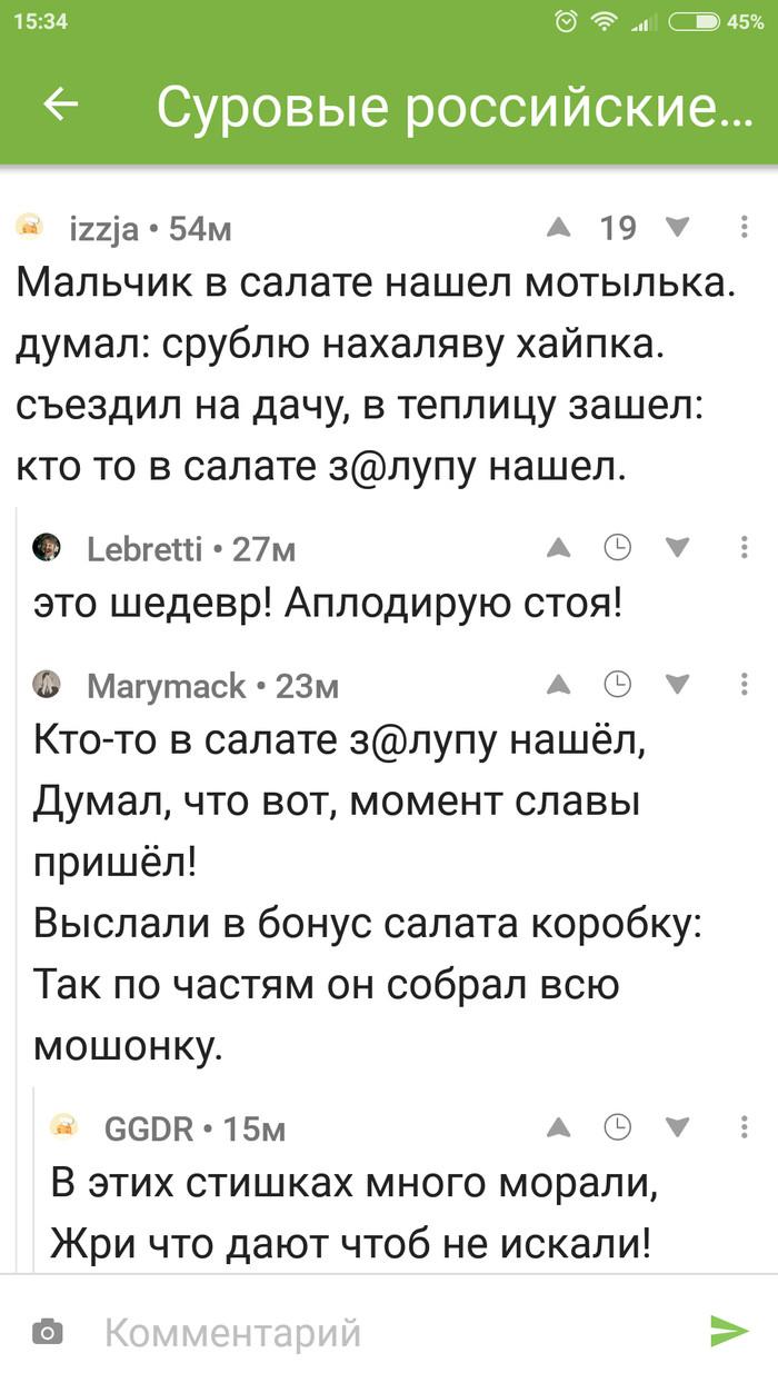 Комментарии к посту комментариев Комментарии на пикабу, Стихи, Комментарии