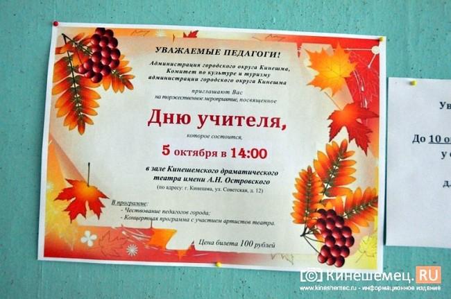 100 рублей за поздравления День учителя, Подарок на День Учителя