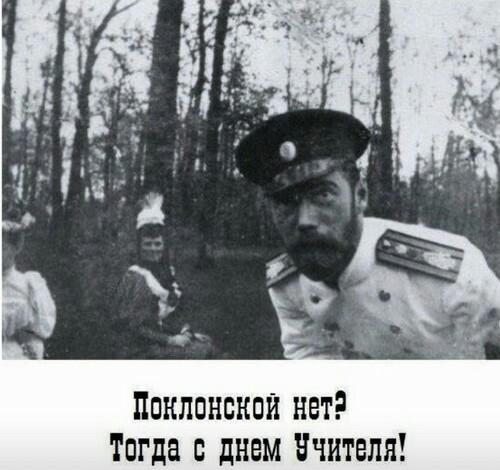 С прошедшим Наталья Поклонская, День учителя