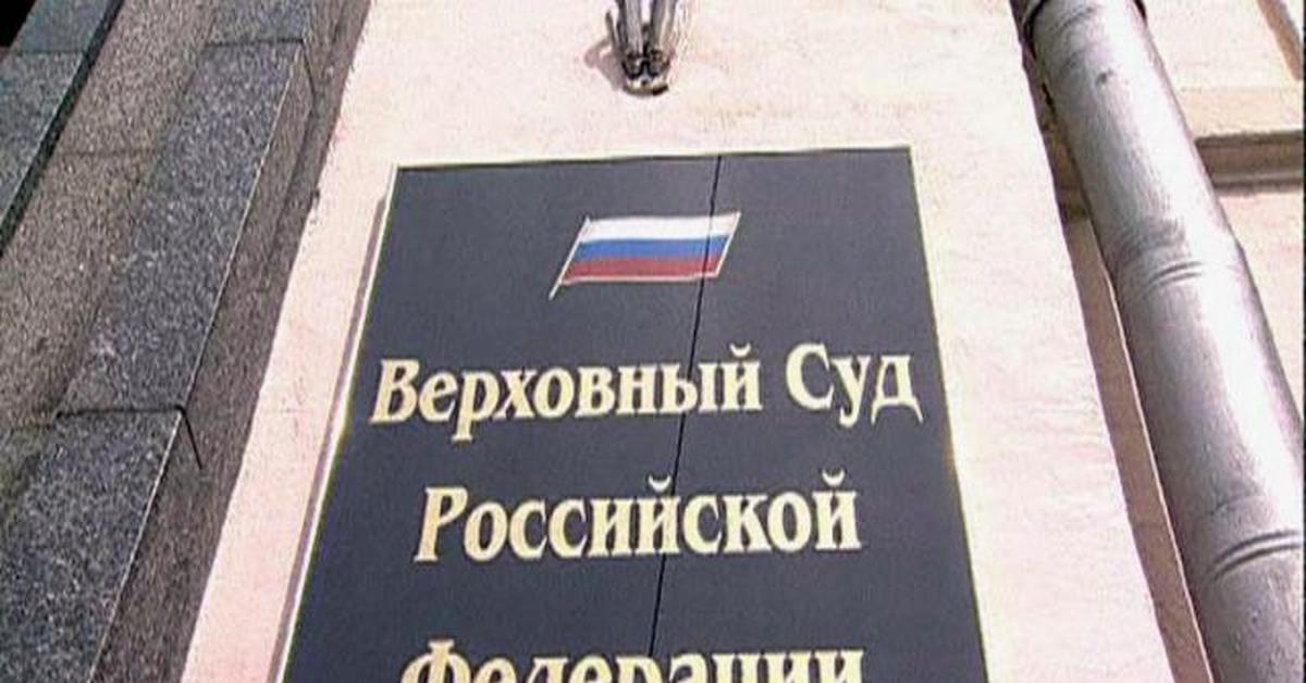 ВС РФ Судебная реформа суд юриспруденция реформа Верховный Суд РФ ВС РФ законы
