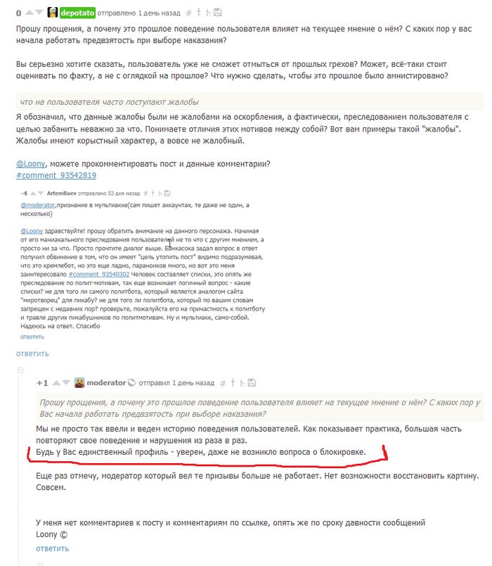 Модераторы сообщества, т.е. обычные пикабушники, могут блокировать пользователей в сообществе просто потому что хотят? Прошу разъяснить. Правила, Вопросы по модерации, Правила сообщества, Длиннопост