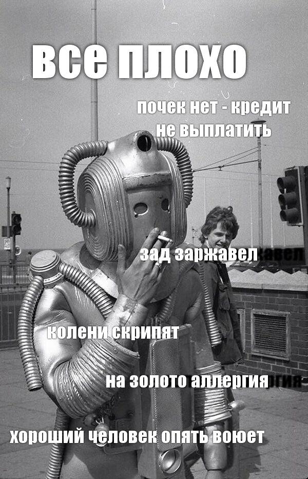 Тяжела доля киберчеловека.