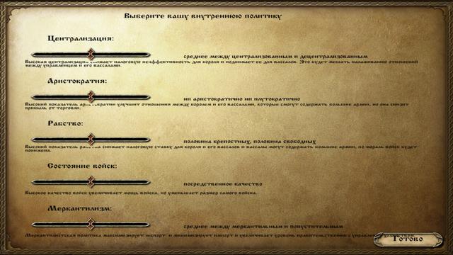 """Mount & Blade - от """"А"""" до """"Я"""" [Часть третья] Игры, Mount and Blade, Моды, Длиннопост"""