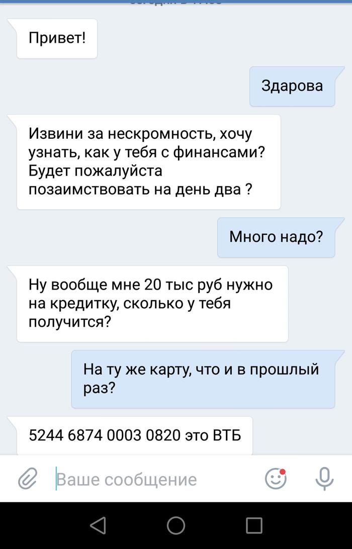 Мошенники во ВКонтакте ВКонтакте, Мошенничество, Тинькофф, Длиннопост