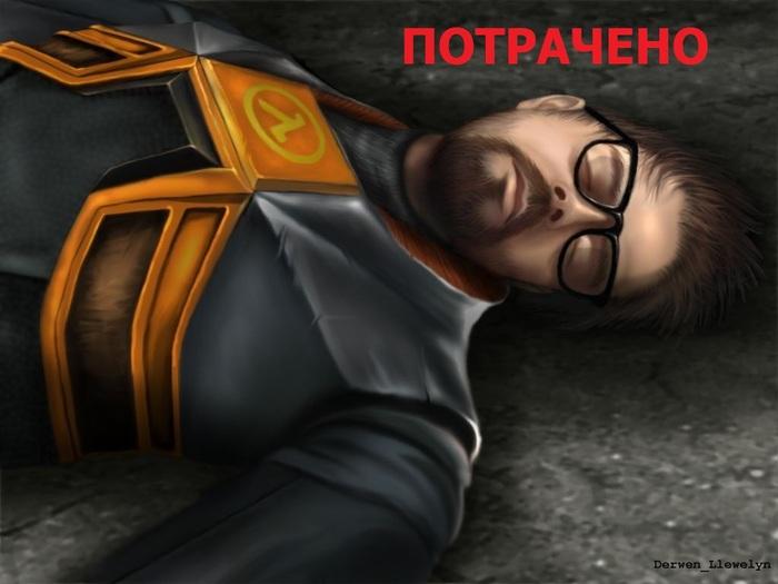 10 лет прошло со дня выхода Half Life 2 Episode Two Игры, Компьютерные игры, Half-Life, Valve, Гейб Ньюэлл, Гордон Фримен