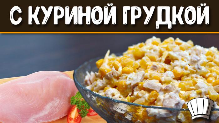 Салат с ананасами и куриной грудкой. КАК ПРИГОТОВИТЬ Салат с курицей, ананасом, сыром и яйцом. Салат, Приготовление, Салат с курицей, Салат с куриной грудкой, Рецепт, Видео рецепт