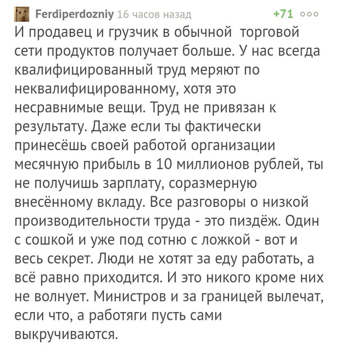 Встречаются ещё люди говорящие правду Россия, Работа, Зарплата, Квалификация, Скриншот, Медицина, Чиновники, Комментарии