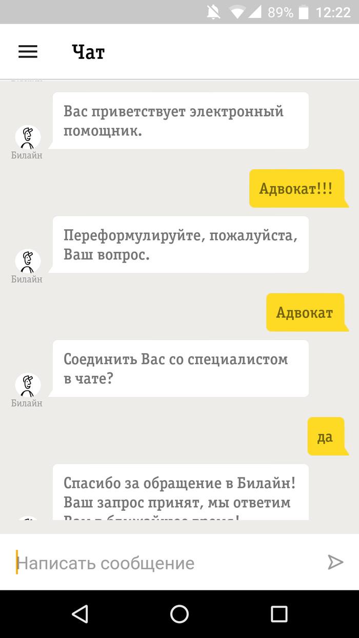Про билайновский чат Билайн, Адвокат, Чат