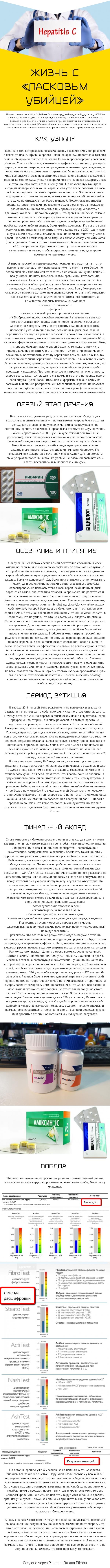 """Жизнь и борьба с """"ласковым убийцей"""" Гепатит с, Болезнь, Лечение, Моё, Длиннопост"""
